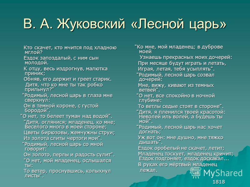 В. А. Жуковский «Лесной царь»