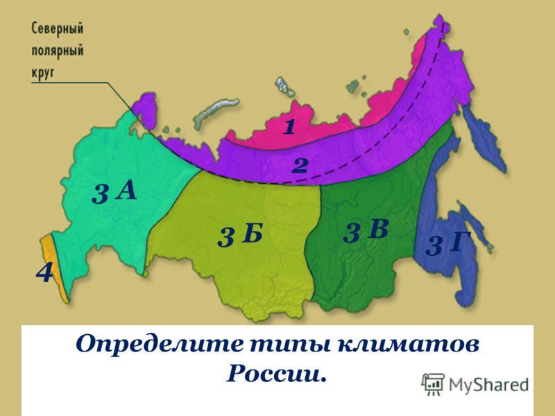 Определите типы климатов России. 3 А 3 Б 3 В 2 1 3 Г 4
