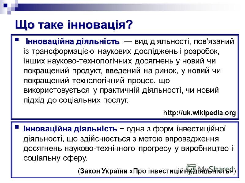 Що таке інновація? Іннова́ція Іннова́ція це не будь-яке нововведення, а тільке таке, що істотно підвищує ефективність діючої системи. http://uk.wikipedia.org Інновації «Інновації» це ідеї та пропозиції (в багатьох випадках засновані на результатах ві
