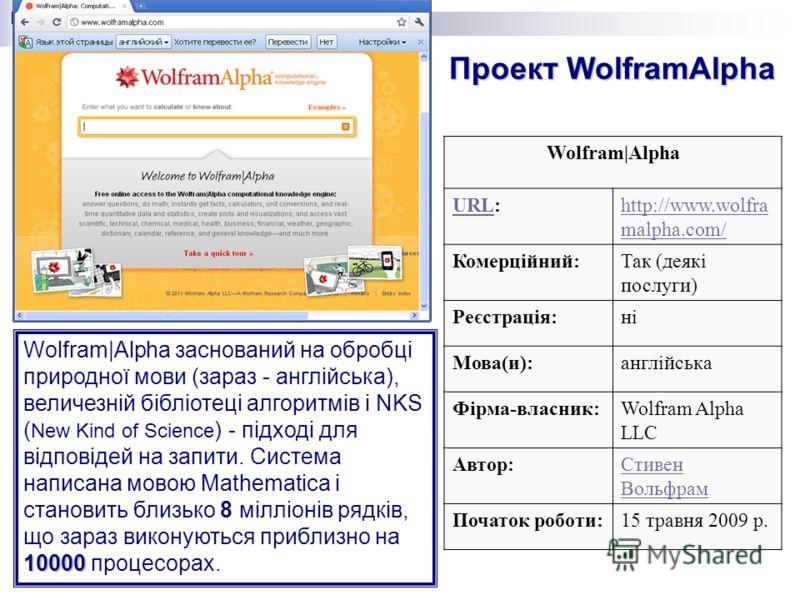 Стівен Вольфрам: «Теорія Обчислення Всього» http://www.ted.com/talks/stephen_wolfram_computing_a_theory_of_everything.html Лекція, квітень 2010 р.