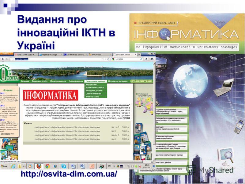 Видання про інноваційні ІКТН в Україні Інформаційні технології в освіті (Видавння Херсонського державного університету) Інформаційні технології в осві