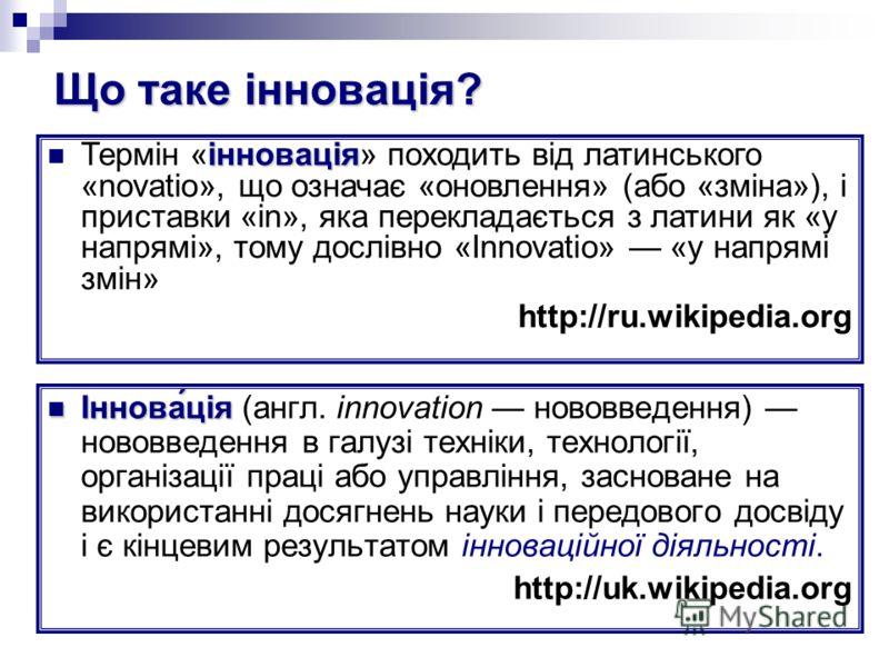 Вступ Теза 5. інформаційно-комунікаційних Теза 5. Використання інформаційно-комунікаційних технологій (ІКТ) у вищій школі це: важлива складова обєктивного процесу компютеризації та інформатизації освіти, побудови інформаційного суспільства; найважлив