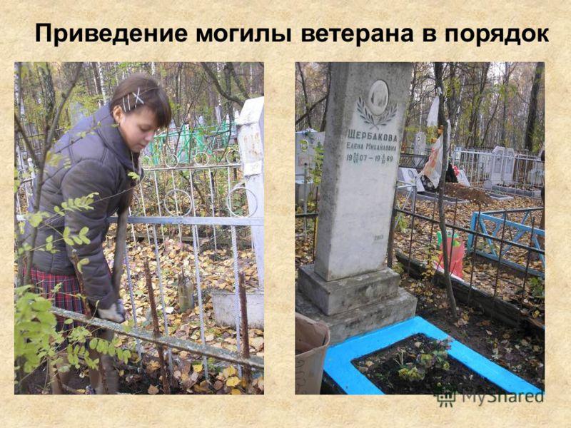 Приведение могилы ветерана в порядок