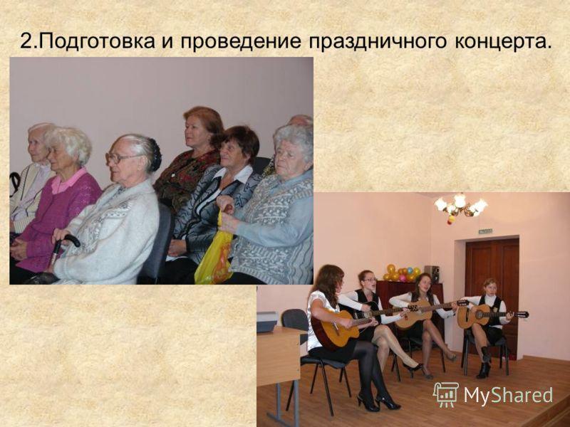 2.Подготовка и проведение праздничного концерта.