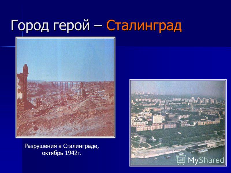 Город герой – Сталинград Разрушения в Сталинграде, октябрь 1942г.