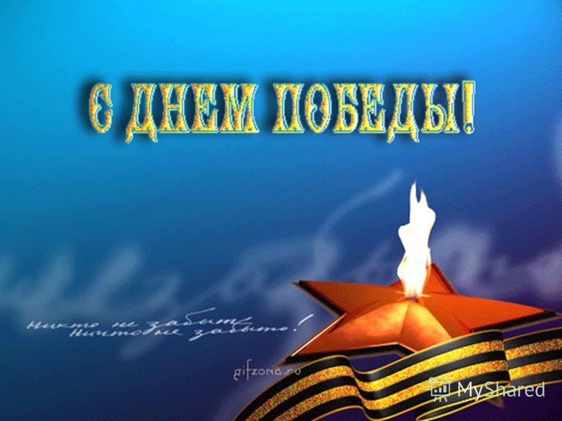 9 мая 9 мая - это всенародный праздник. Солдаты воевали, а женщины растили детей - будущее страны. Общими усилиями была достигнута победа над врагом! В этом году наш народ отмечает 65-летие Великой Победы.