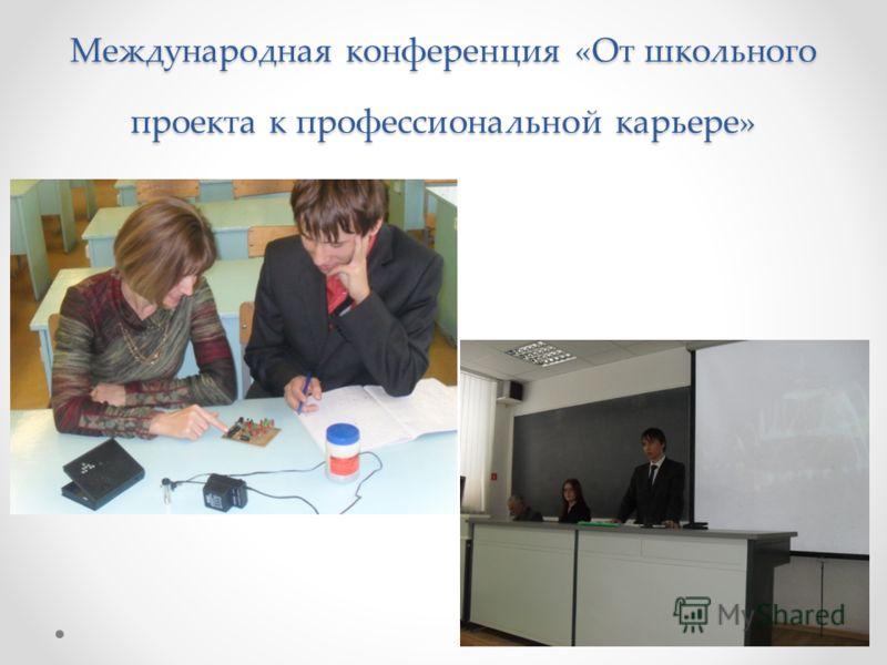 Международная конференция «От школьного проекта к профессиональной карьере»