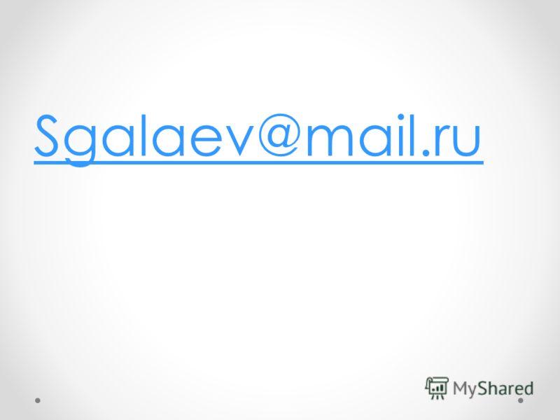 Sgalaev@mail.ru