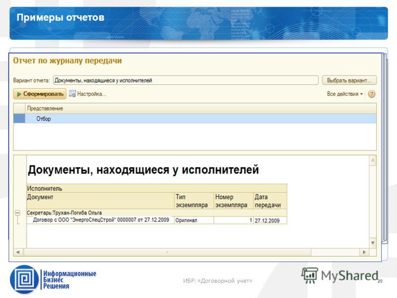 Каталог профессиональных сервисов Примеры отчетов 20 ИБР: «Договорной учет»