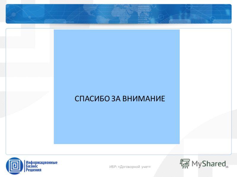 Каталог профессиональных сервисов 35 ИБР: «Договорной учет» СПАСИБО ЗА ВНИМАНИЕ