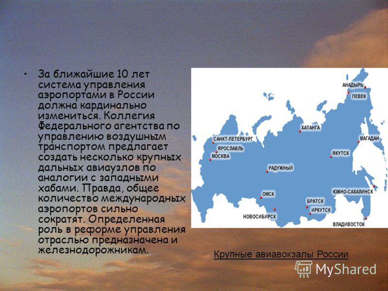 За ближайшие 10 лет система управления аэропортами в России должна кардинально измениться. Коллегия Федерального агентства по управлению воздушным транспортом предлагает создать несколько крупных дальных авиаузлов по аналогии с западными хабами. Прав