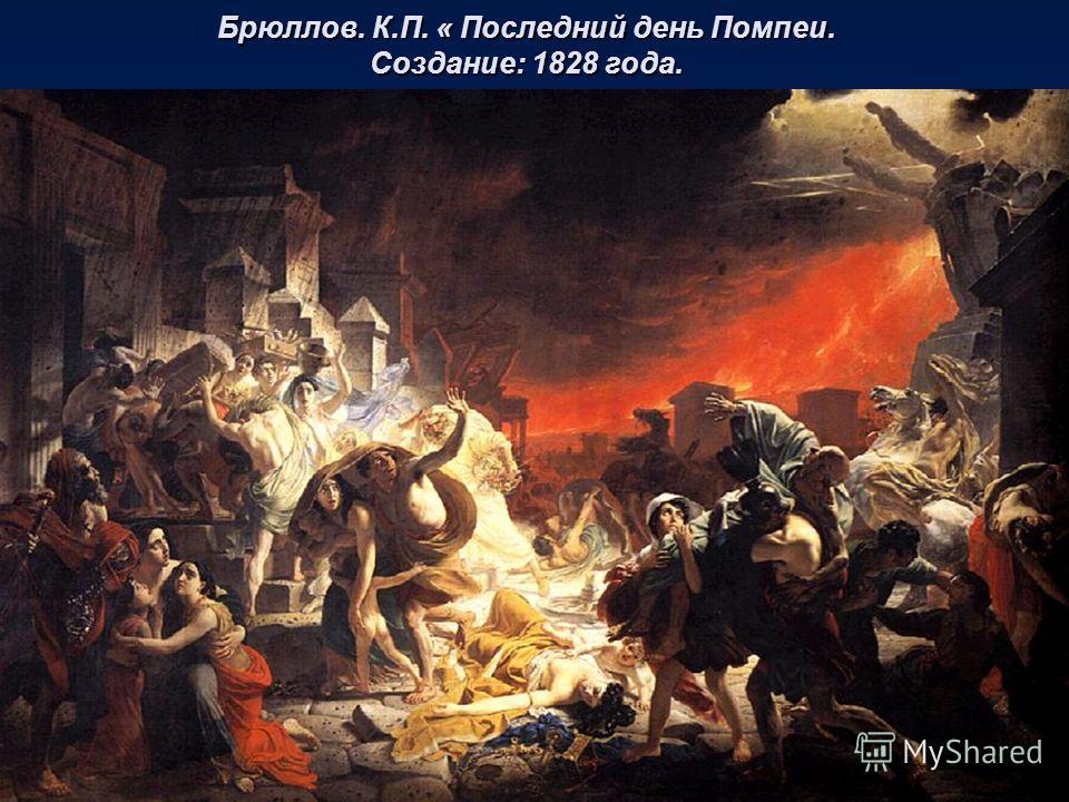Брюллов. К.П. « Последний день Помпеи. Создание: 1828 года.