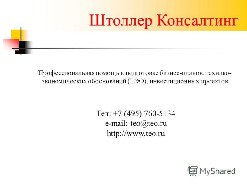 Штоллер Консалтинг Тел: +7 (495) 760-5134 e-mail: teo@teo.ru http://www.teo.ru Профессиональная помощь в подготовке бизнес-планов, технико- экономических обоснований (ТЭО), инвестиционных проектов