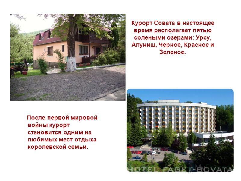 Курорт Совата в настоящее время располагает пятью солеными озерами: Урсу, Алуниш, Черное, Красное и Зеленое. После первой мировой войны курорт становится одним из любимых мест отдыха королевской семьи.