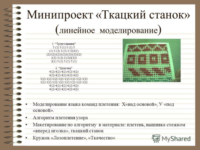 Микро и мини проекты по информатике в начальной школе