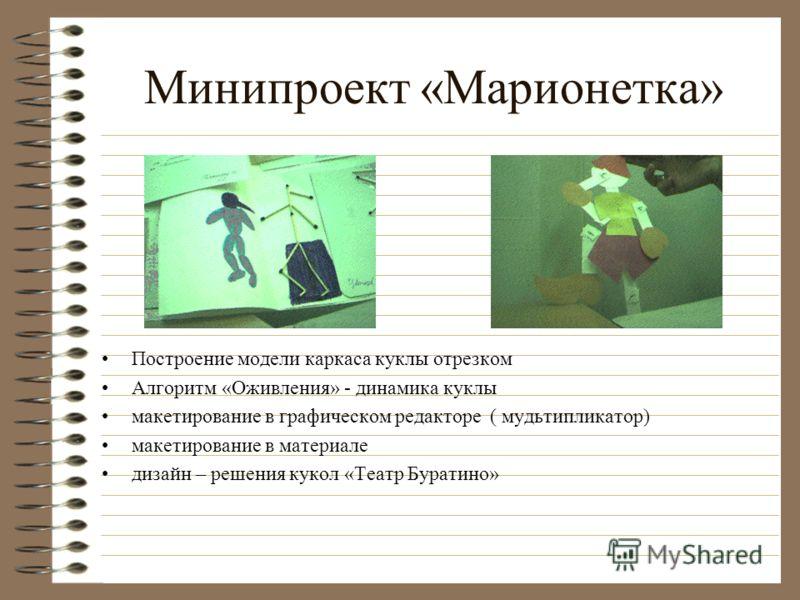Моделирование отрезком Микропроект «Буратино» микропроект «Балерина»