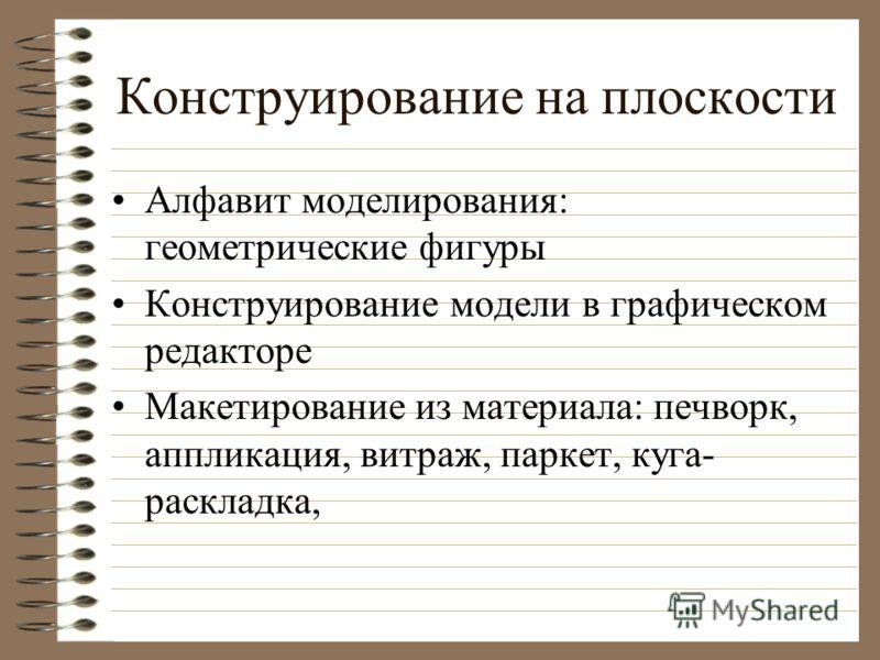 Модель снежинки Отрезок, симметрия Снежинка Построение В граф. редакторе
