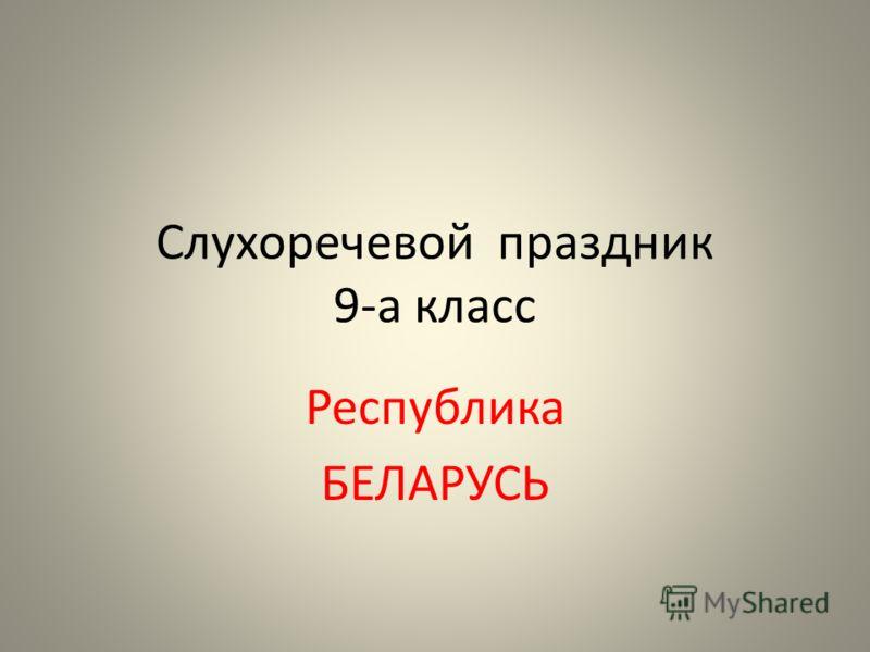 Слухоречевой праздник 9-а класс Республика БЕЛАРУСЬ