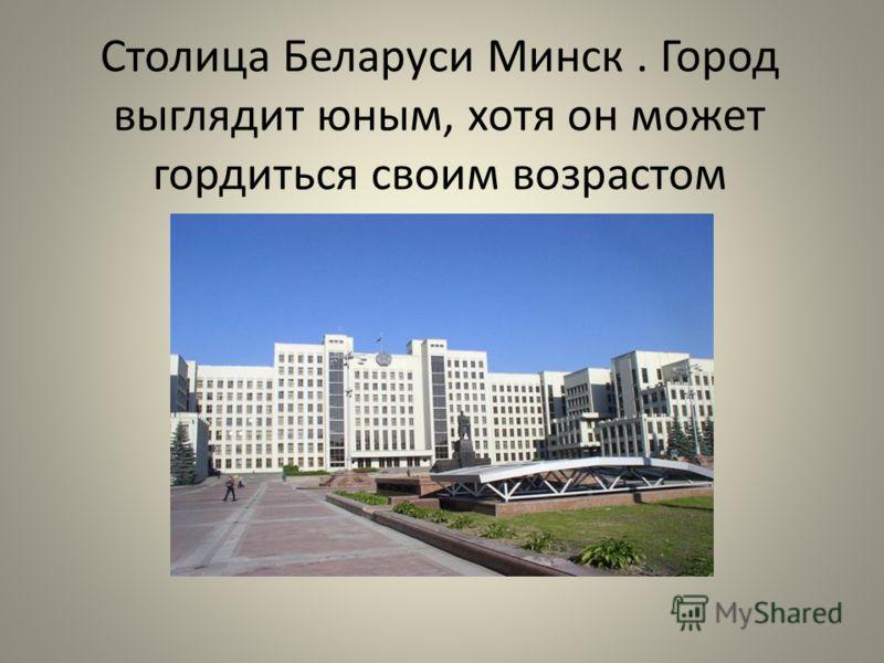 Столица Беларуси Минск. Город выглядит юным, хотя он может гордиться своим возрастом