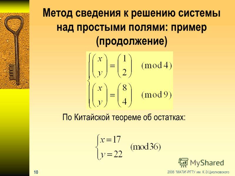 2006 МАТИ-РГТУ им. К.Э.Циолковского 9 Метод сведения к решению системы над простыми полями: пример (продолжение) 3 4 2 1