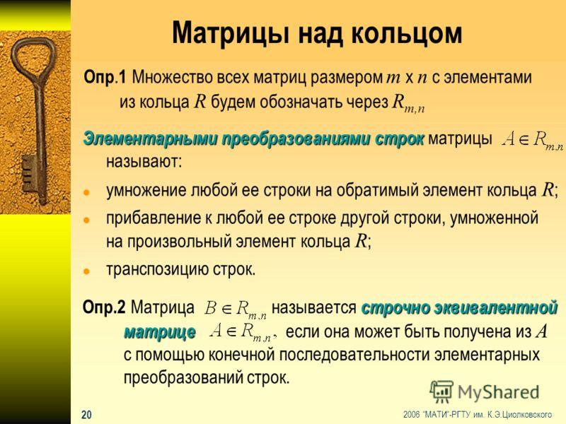 2006 МАТИ-РГТУ им. К.Э.Циолковского 19 Схема Жордана