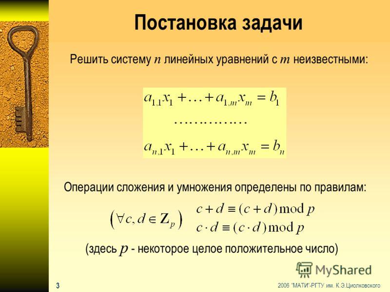 2006 МАТИ-РГТУ им. К.Э.Циолковского 2 Алгоритмы дискретного логарифмирования в конечных полях, использующие факторную базу n Алгоритм Адлемана n Алгоритм COS n Index-calculus n Решето числового поля Решение систем линейных уравнений в кольцах вычетов