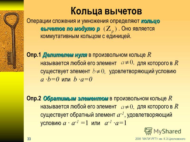 2006 МАТИ-РГТУ им. К.Э.Циолковского 32 Направление дальнейшей работы n Теоретическое и экспериментальное исследование влияния полученного метода на временную сложность алгоритмов дискретного логарифмирования, использующие факторную базу: l Алгоритм А