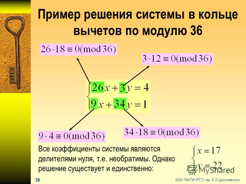 2006 МАТИ-РГТУ им. К.Э.Циолковского 35 Пример решения системы в поле Галуа порядка 37