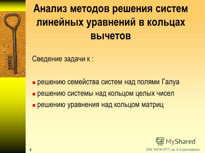 2006 МАТИ-РГТУ им. К.Э.Циолковского 3 Постановка задачи Решить систему n линейных уравнений c m неизвестными: Операции сложения и умножения определены по правилам: (здесь p - некоторое целое положительное число)