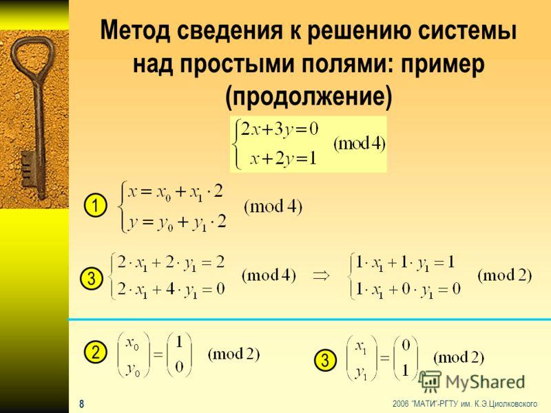 2006 МАТИ-РГТУ им. К.Э.Циолковского 7 Метод сведения к решению системы над простыми полями: пример (продолжение) 1 2 2
