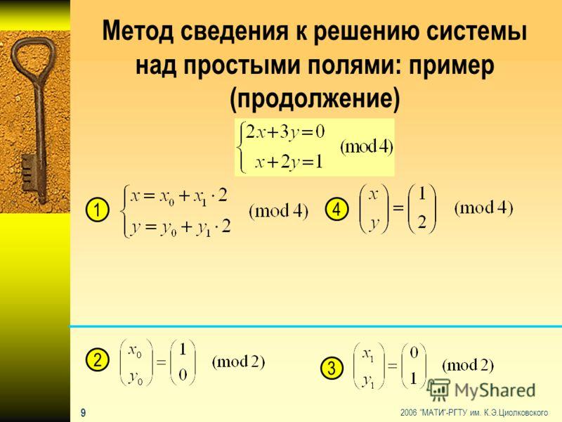 2006 МАТИ-РГТУ им. К.Э.Циолковского 8 Метод сведения к решению системы над простыми полями: пример (продолжение) 3 1 2 3