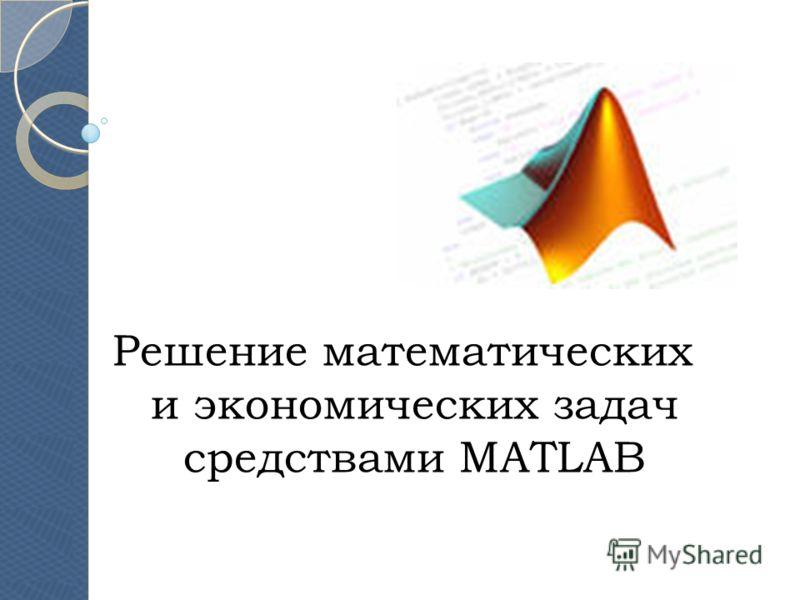 Решение математических и экономических задач средствами MATLAB