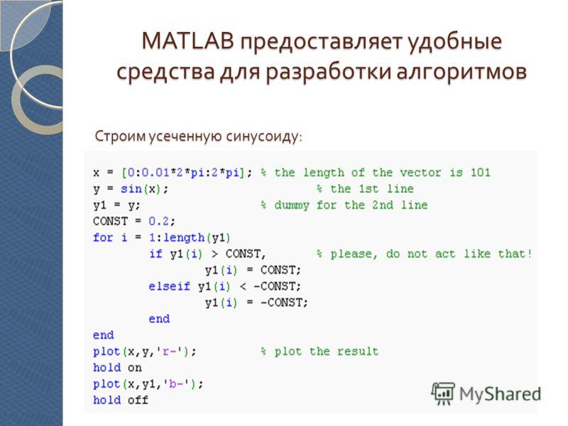 MATLAB предоставляет удобные средства для разработки алгоритмов Строим усеченную синусоиду :