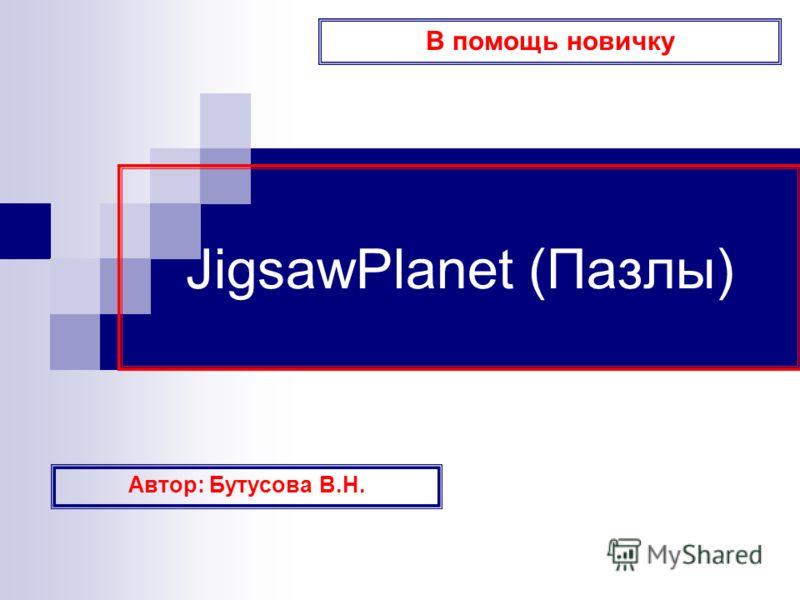 JigsawPlanet (Пазлы) Автор: Бутусова В.Н. В помощь новичку