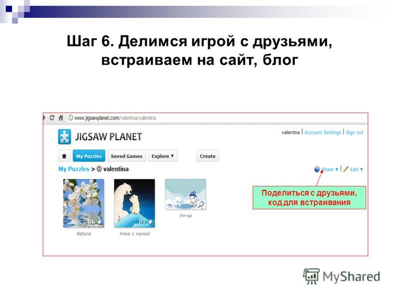 Шаг 6. Делимся игрой с друзьями, встраиваем на сайт, блог Поделиться с друзьями, код для встраивания