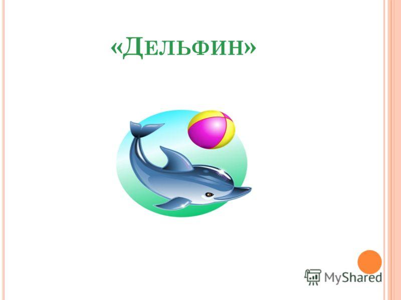 «Д ЕЛЬФИН »