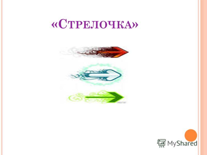 «С ТРЕЛОЧКА »
