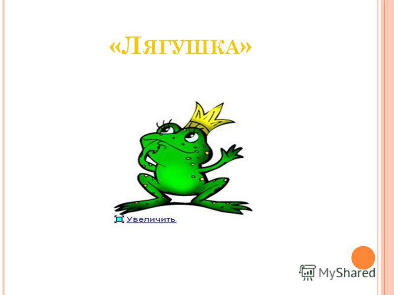 «Л ЯГУШКА »
