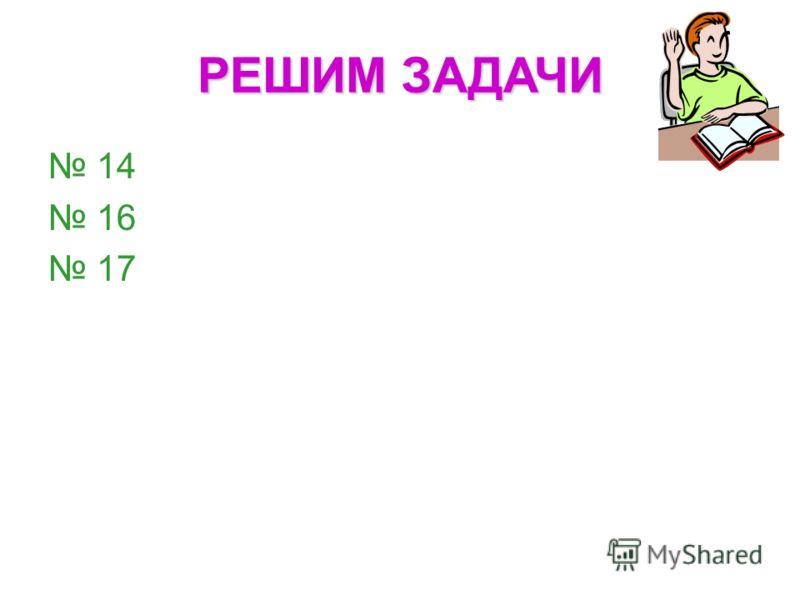 14 16 17 РЕШИМ ЗАДАЧИ