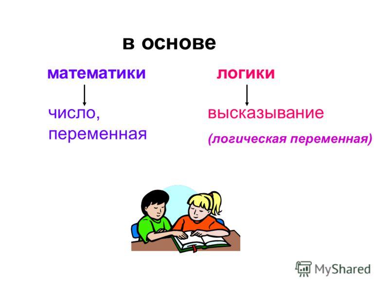 математики в основе число, переменная логики высказывание (логическая переменная)
