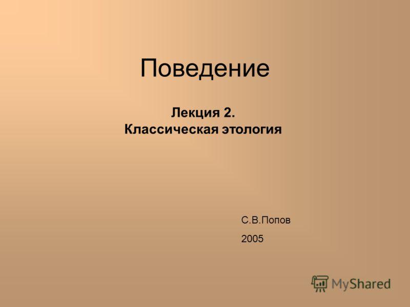 Поведение Лекция 2. Классическая этология С.В.Попов 2005