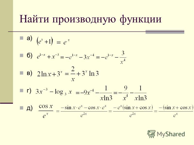 Найти производную функции а) б) в) г) д)