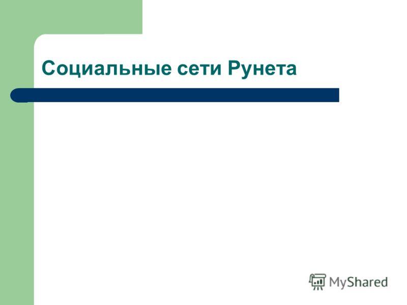 Социальные сети Рунета