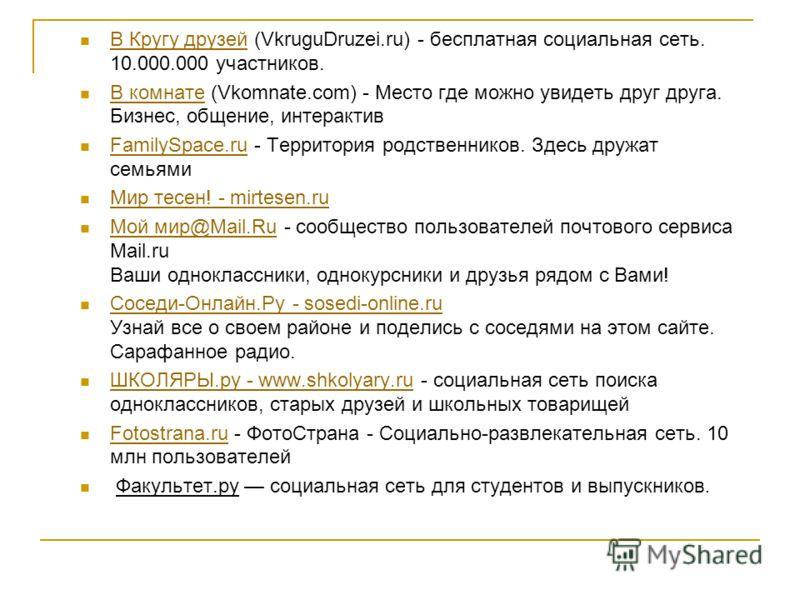 В Кругу друзей (VkruguDruzei.ru) - бесплатная социальная сеть. 10.000.000 участников. В Кругу друзей В комнате (Vkomnate.com) - Место где можно увидеть друг друга. Бизнес, общение, интерактив В комнате FamilySpace.ru - Территория родственников. Здесь