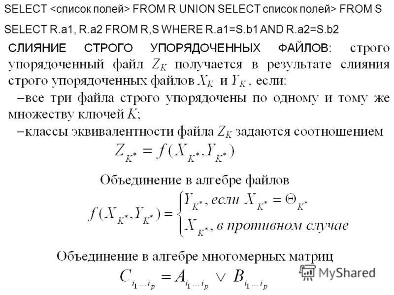 SELECT FROM R UNION SELECT список полей> FROM S SELECT R.a1, R.a2 FROM R,S WHERE R.a1=S.b1 AND R.a2=S.b2
