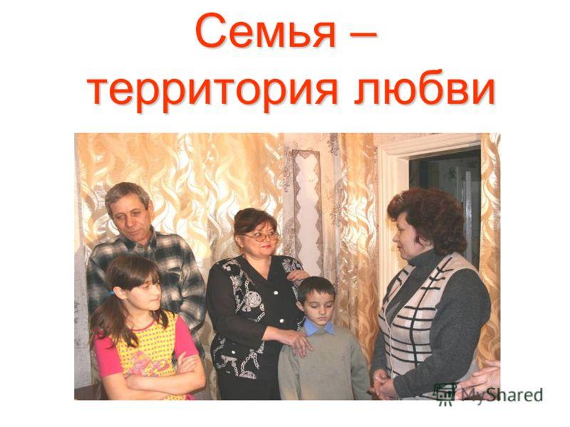Семья – территория любви