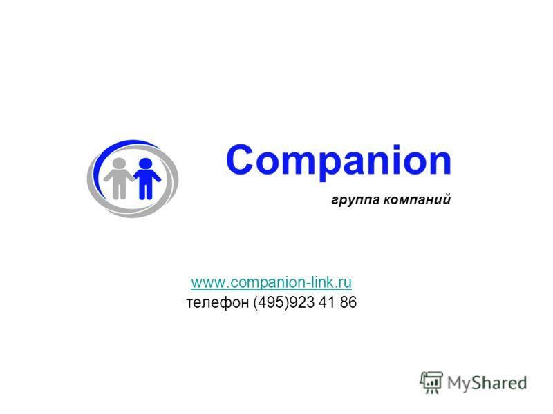 Companion группа компаний www.companion-link.ru телефон (495)923 41 86