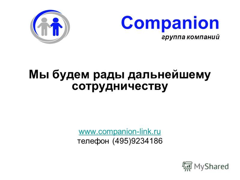 Мы будем рады дальнейшему сотрудничеству www.companion-link.ru телефон (495)9234186 Companion группа компаний