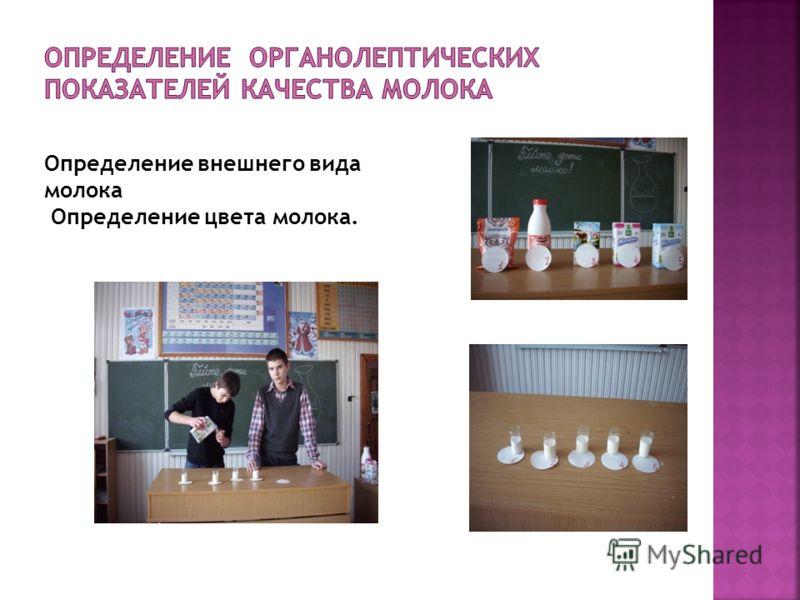 Определение внешнего вида молока Определение цвета молока.