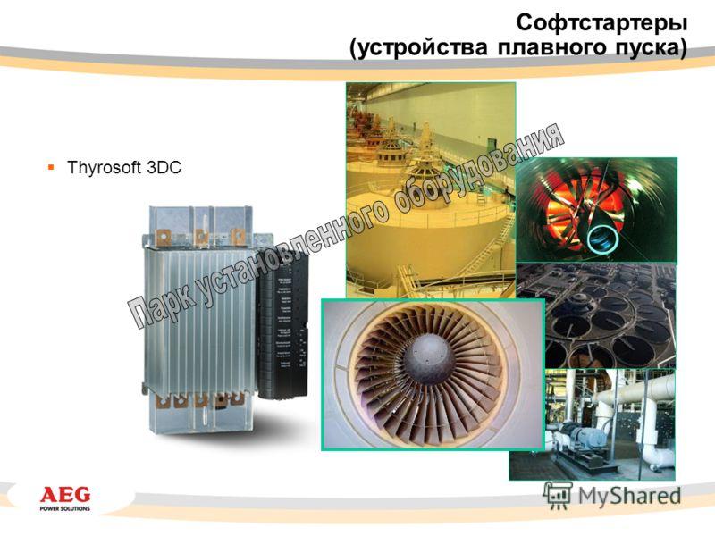 Софтстартеры (устройства плавного пуска) Thyrosoft 3DC